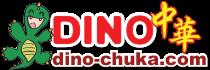 ディノdino中華料理ー日本全国の中華料理店を紹介検索サイト